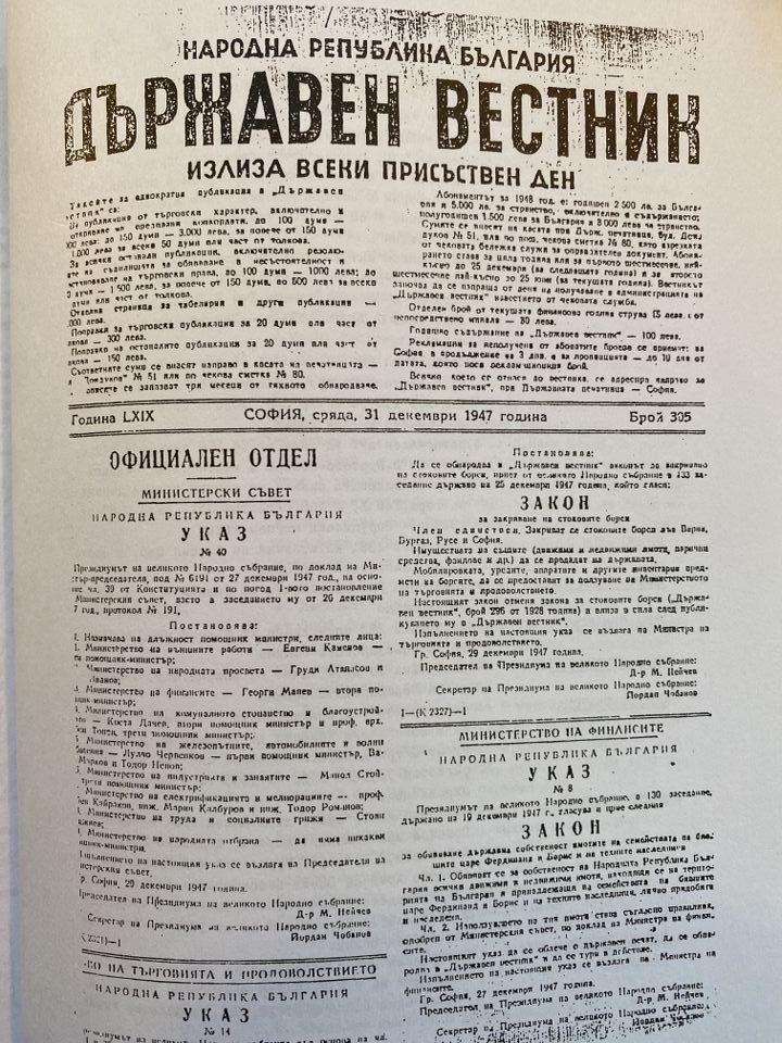 Факсимиле от Държавен вестник