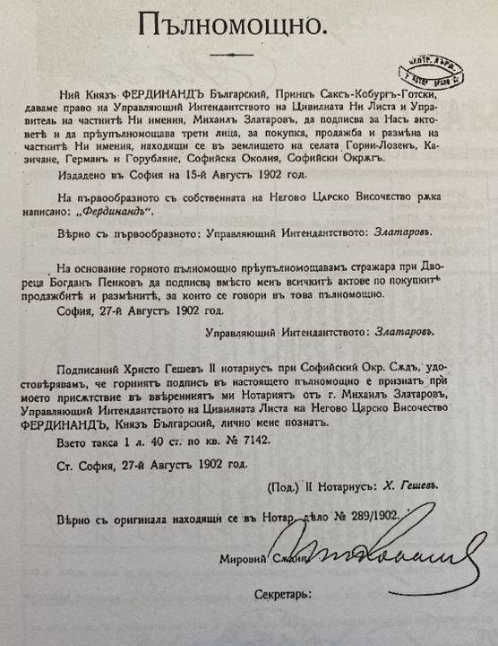 Факсимиле от пълномощно на Княз Фердинанд
