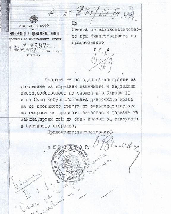 Факсимиле от писмо към законопроект за конфискация (завземане) на личните имоти на Цар Симеон II и Царската династия за държвни.
