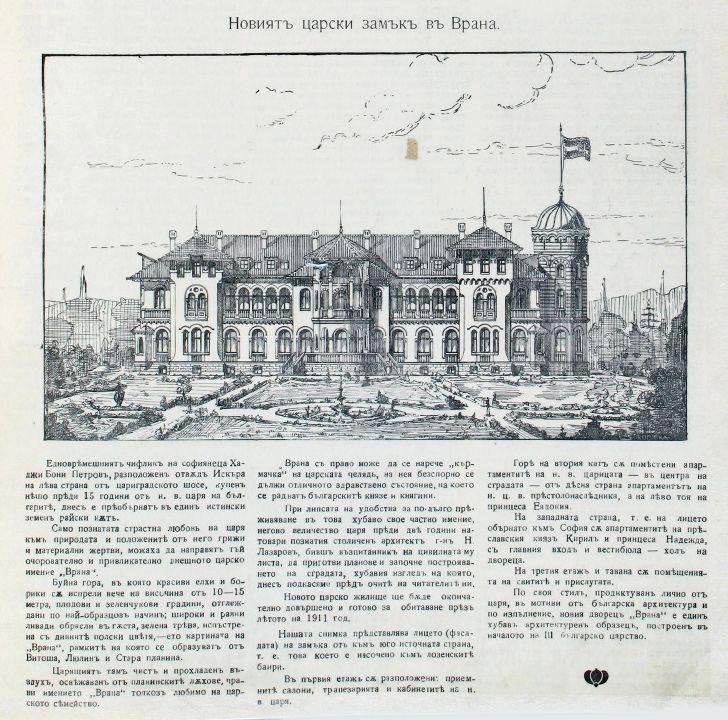 Описание на нопостроения Дворец във Врана от в. Утро в 1911 г.