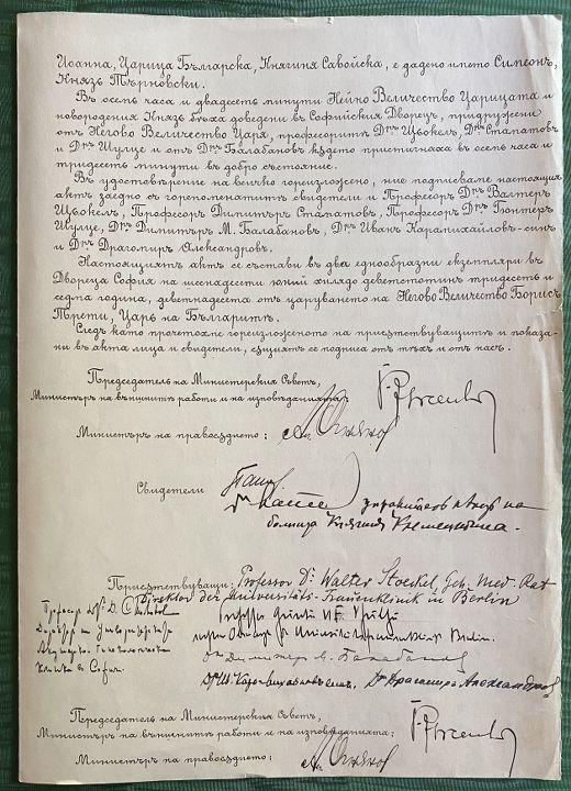 Факсимиле от страниците на официалния Акт за раждането на Н.Ц.В. Престолонаследника Симеон, Княз Търновски, 16 юни 1937 г.