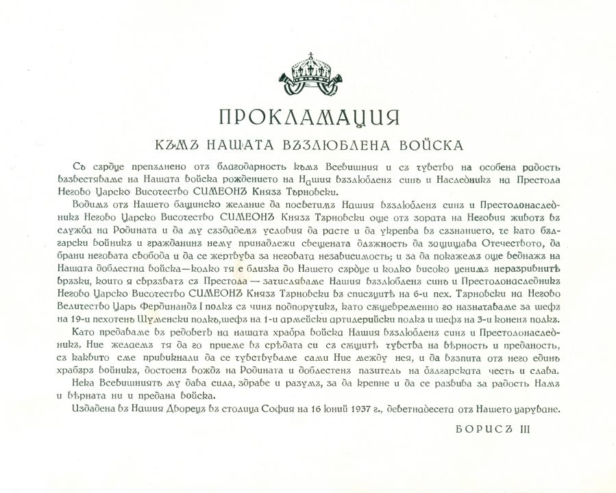 Факсимиле на обнародваната Прокламация за зачисляване на Княз Симеон Търновски в редовете на Българската войска, 16 юни 1937 г.