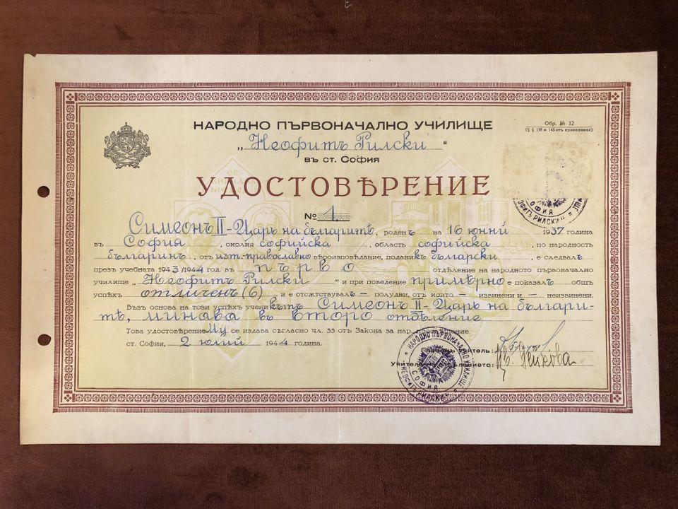 Удостоверение за завършен 1-ви клас на Негово Величество Симеон II, Цар Българите.
