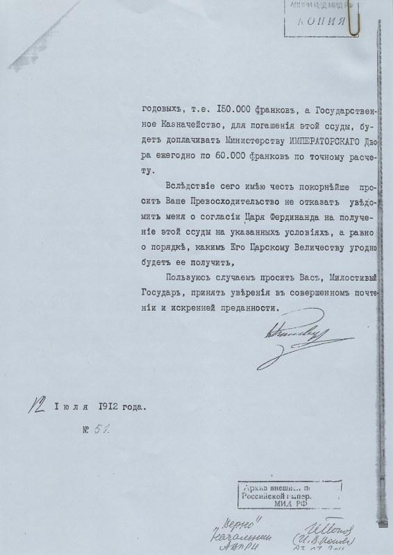 Писмо на финансовия министър до А. Сазонов за заема на Цар Фердинанд.