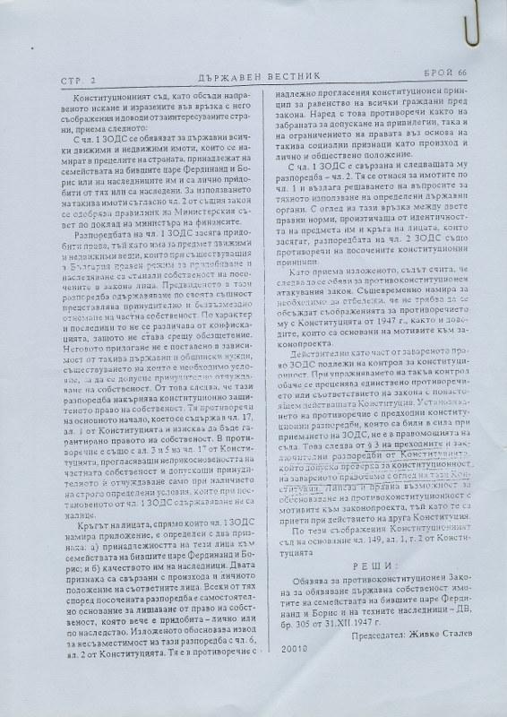 Държавен вестник с решението на КС за противоконституционност на Закона за одържавяване от 1947 г.