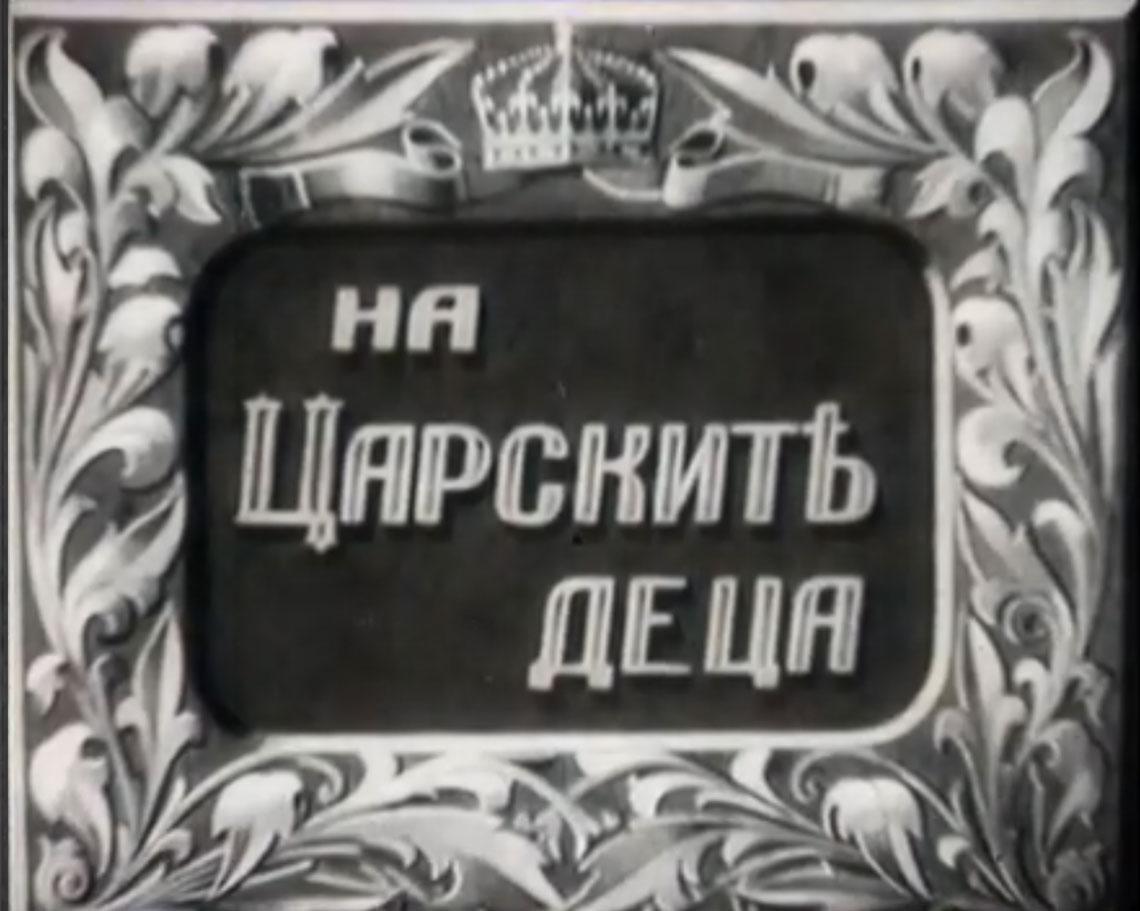 """""""Изъ живота на Царскитѣ деца"""" - Документален филм"""